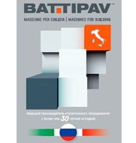 BATTIPAV 2017